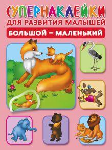 Новиковская О.А. - Большой-маленький обложка книги
