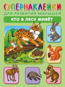Новиковская О.А. - Кто в лесу живет обложка книги