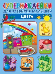 Новиковская О.А. - Цвета обложка книги