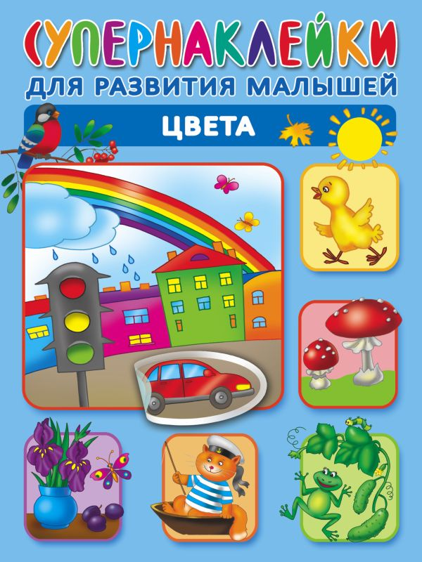 Цвета Новиковская О.А.