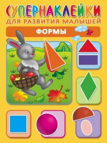 Новиковская О.А. - Формы обложка книги