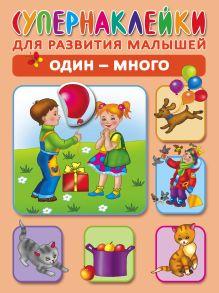Новиковская О.А. - Один - много обложка книги