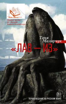 Малярчук Т. - Лав — из обложка книги