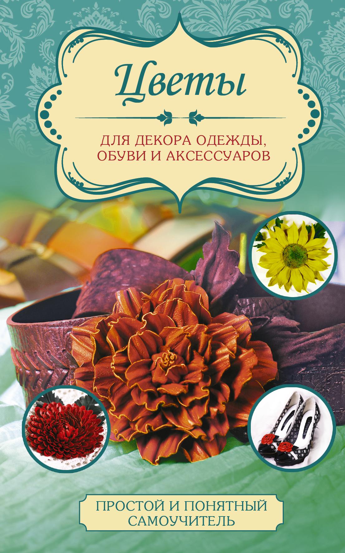 Цветы для декора одежды, обуви и аксессуаров ( Чернобаева Л.М.  )