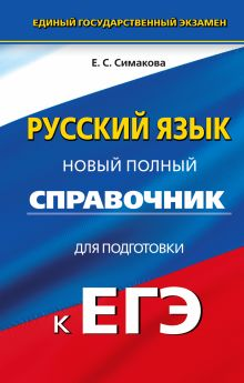Симакова Е.С. - ЕГЭ. Русский язык. Новый полный справочник для подготовки к ЕГЭ обложка книги