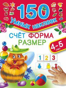 Малышкина М. - Счет. Форма. Размер. Для детей 4-5 лет. обложка книги