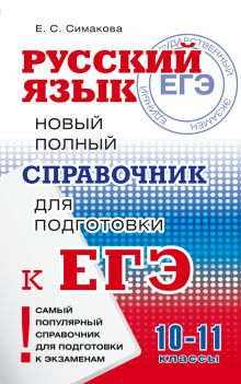 ЕГЭ. Русский язык. Новый полный справочник для подготовки к ЕГЭ обложка книги