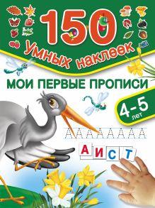 Малышкина М. - Мои первые прописи. Для детей 4-5 лет. обложка книги