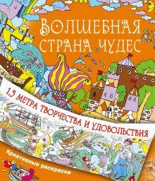 Волшебная страна чудес обложка книги