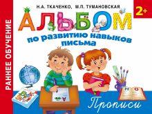 Ткаченко Н.А., Тумановская М.П. - Альбом по развитию навыков письма обложка книги