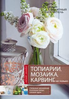 . - Топиарии, карвинг, мозаика и не только.... обложка книги