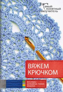 . - Вяжем крючком обложка книги