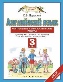 Ларькина С.В. - Английский язык. 3 класс. Контрольные и диагностические работы обложка книги