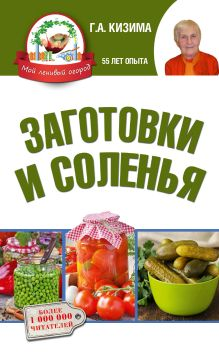 Кизима Г.А. - Заготовки и соленья обложка книги