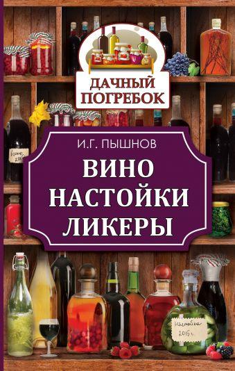 Вино, настойки, ликеры Пышнов И.Г.