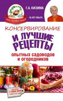 Кизима Г.А. - Консервирование и лучшие рецепты опытных садоводов и огородников обложка книги