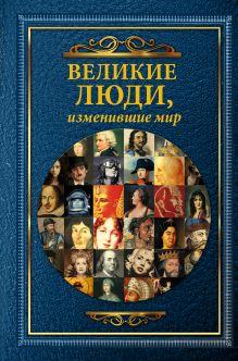 . - Великие люди, изменившие мир. обложка книги