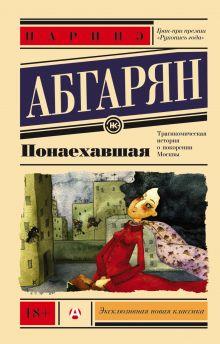Абгарян Н. - Понаехавшая обложка книги