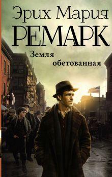 Ремарк Э.М. - Земля обетованная обложка книги