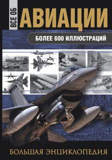 . - Все об авиации. Большая энциклопедия обложка книги