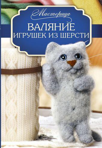 Валяние игрушек из шерсти Кугаевская Т.А.