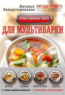 Копыстыринская Н.С. - Лучшие проверенные рецепты для мультиварки обложка книги