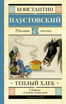 Паустовский К.Г. - Тёплый хлеб обложка книги