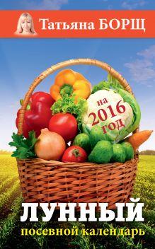Борщ Татьяна - Лунный посевной календарь на 2016 год обложка книги