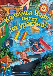 Колдунья Варя летит на урагане! обложка книги