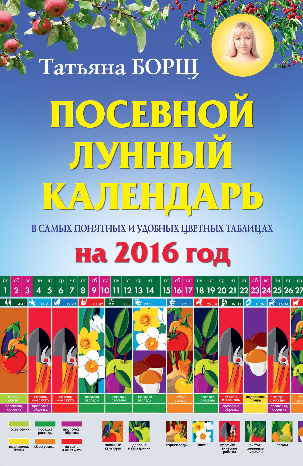 Посевной лунный календарь в самых понятных и удобных цветных таблицах на 2016 год