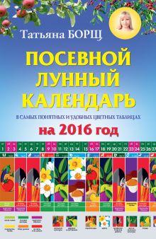 Посевной лунный календарь в самых понятных и удобных цветных таблицах на 2016 год обложка книги