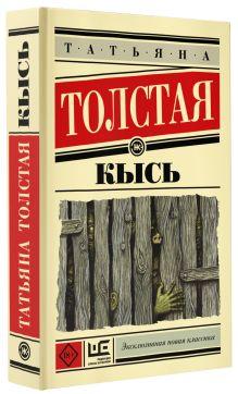 Толстая Т.Н. - Кысь обложка книги