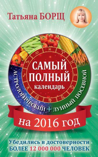 Самый полный календарь на 2016 год: астрологический + лунный посевной Борщ Татьяна