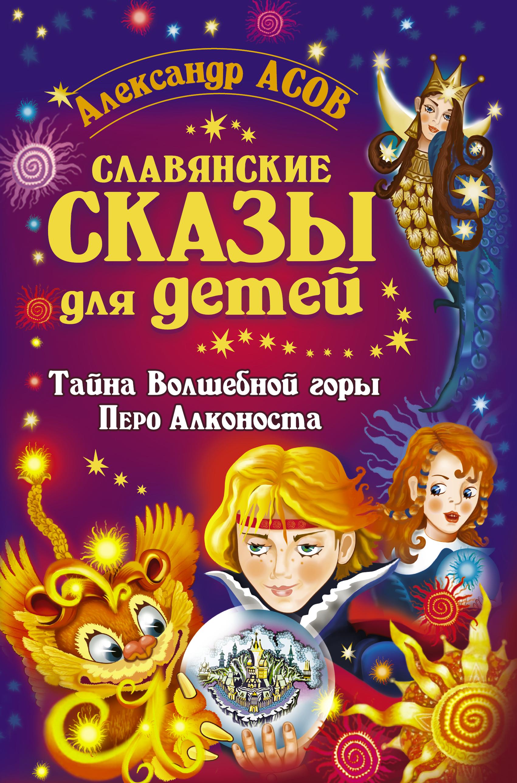 Славянские сказы для детей. Тайна Волшебной горы. Перо Алконоста ( Асов А.И.  )