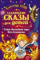 Асов А.И. - Славянские сказы для детей. Тайна Волшебной горы. Перо Алконоста' обложка книги