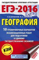 ЕГЭ-2016. География (60х90/16) 10 тренировочных вариантов экзаменационных работ для подготовки к ЕГЭ