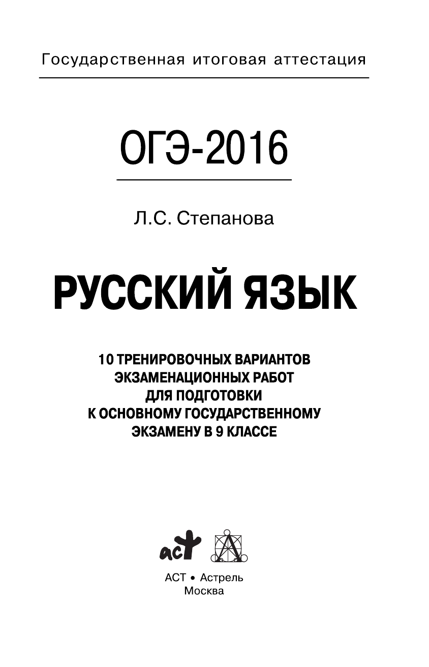 ОГЭ 2016 РУССКИЙ ЯЗЫК СТЕПАНОВА СКАЧАТЬ БЕСПЛАТНО