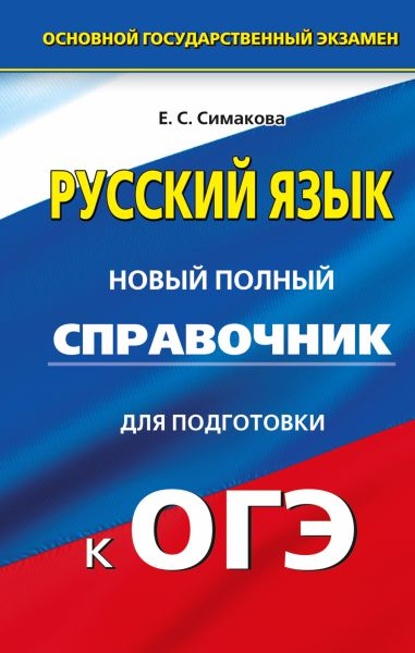 ОГЭ. Русский язык. Новый полный справочник для подготовки к основному государственному экзамену в 9 классе