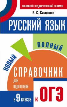 ОГЭ. Русский язык. Новый полный справочник для подготовки к основному государственному экзамену в 9 классе обложка книги