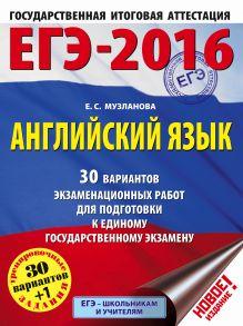 ЕГЭ-2016. Английский язык (60х84/8) 30 вариантов экзаменационных работ для подготовки к ЕГЭ обложка книги