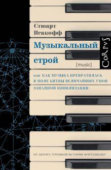 Исакофф С. - Музыкальный строй обложка книги