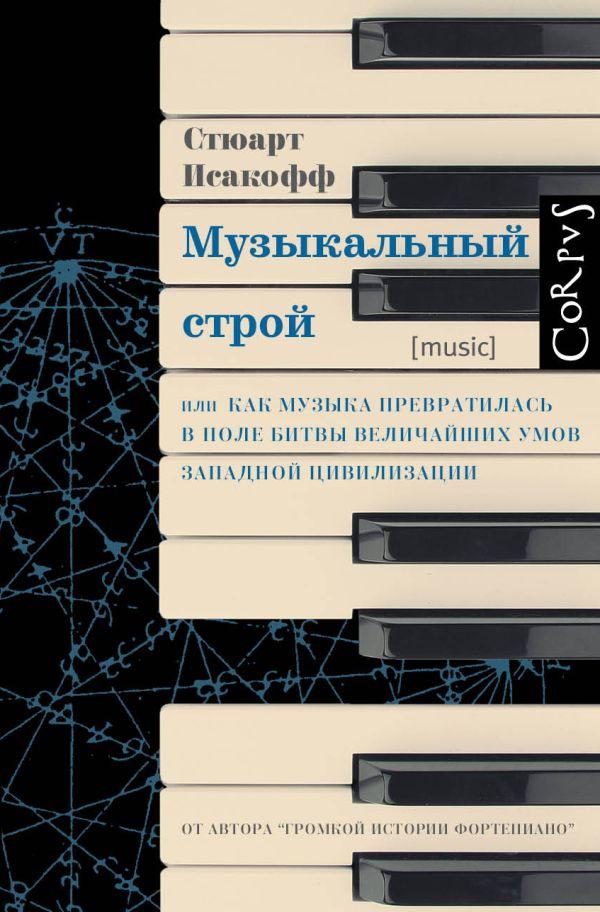 Музыкальный строй Исакофф С.