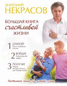 Некрасов А.А. - Большая книга счастливой жизни обложка книги