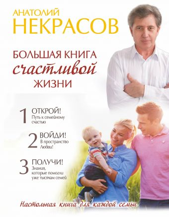 Большая книга счастливой жизни Некрасов А.А.