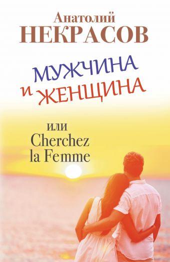 Мужчина и Женщина, или Cherchez la Femme Некрасов А.А.