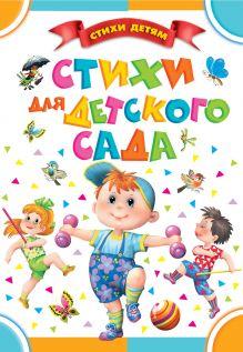 Маршак С.Я., Барто А.Л., Чуковский К.И. - Стихи для детского сада обложка книги