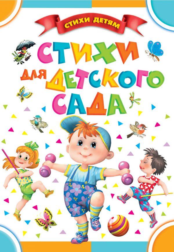 Стихи для детского сада Маршак С.Я., Барто А.Л., Чуковский К.И.