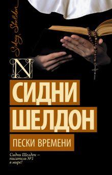 Шелдон С. - Пески времени обложка книги