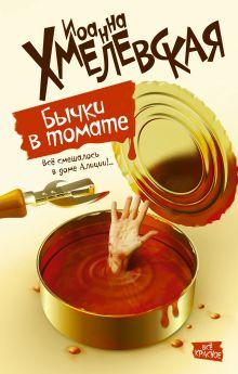 Бычки в томате обложка книги