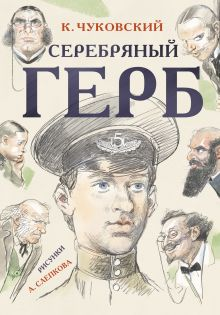 Чуковский К.И. - Серебряный герб обложка книги